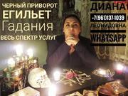 УСЛУГИ МАГИИ ОМСК ПРИВОРОТ В ОМСКЕ +79611371039